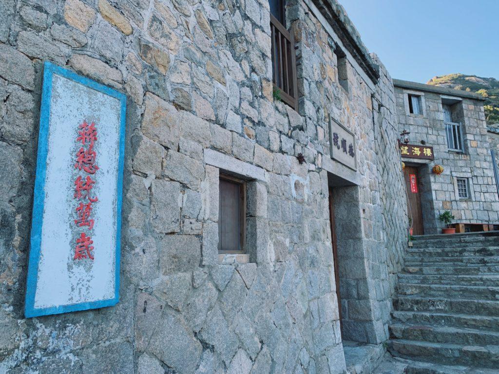 蔣總統萬歲標語