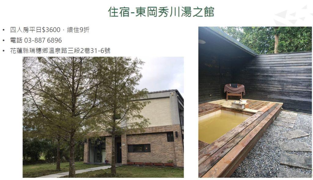 東岡秀川湯之館