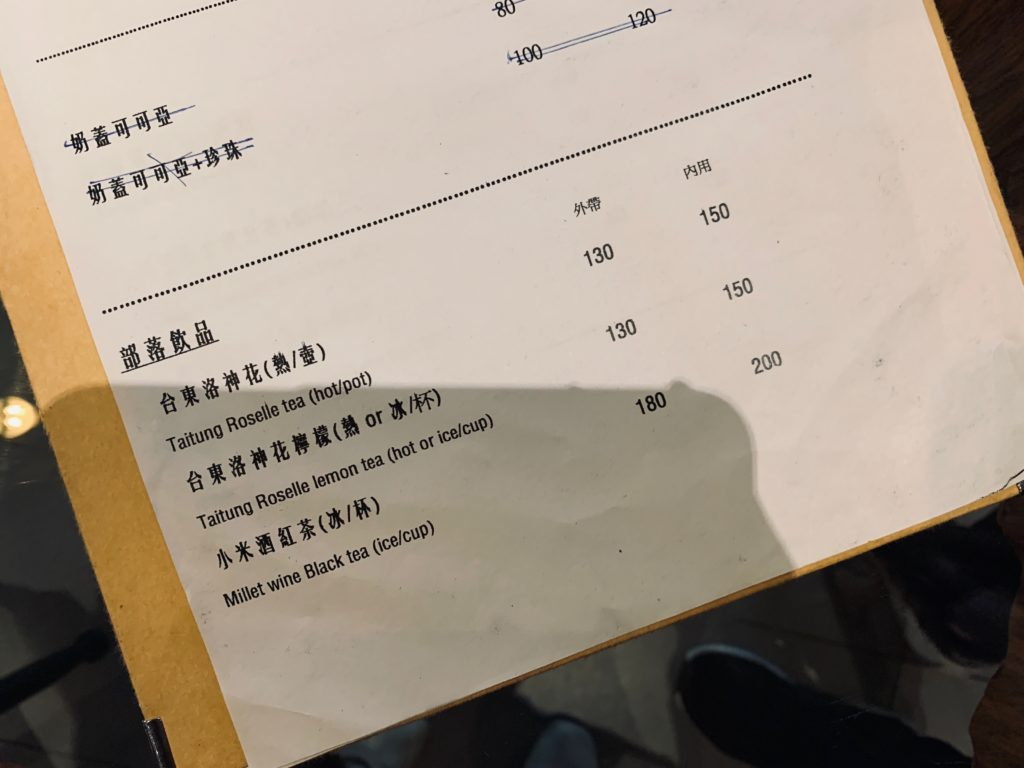 FKUO山芙蓉菜單