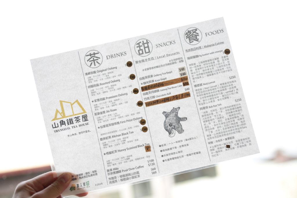 山角鐵茶屋菜單
