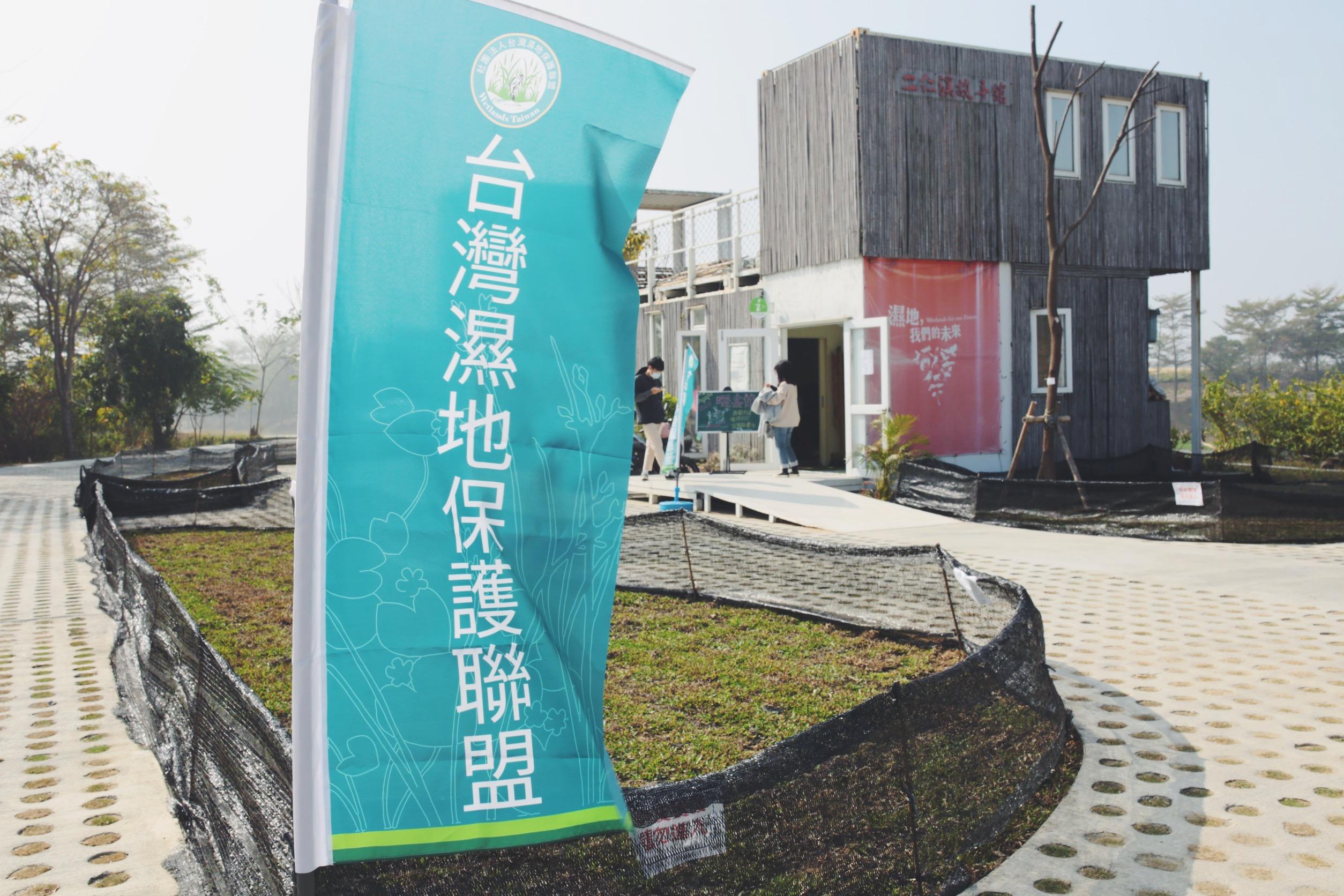 台灣濕地保護聯盟