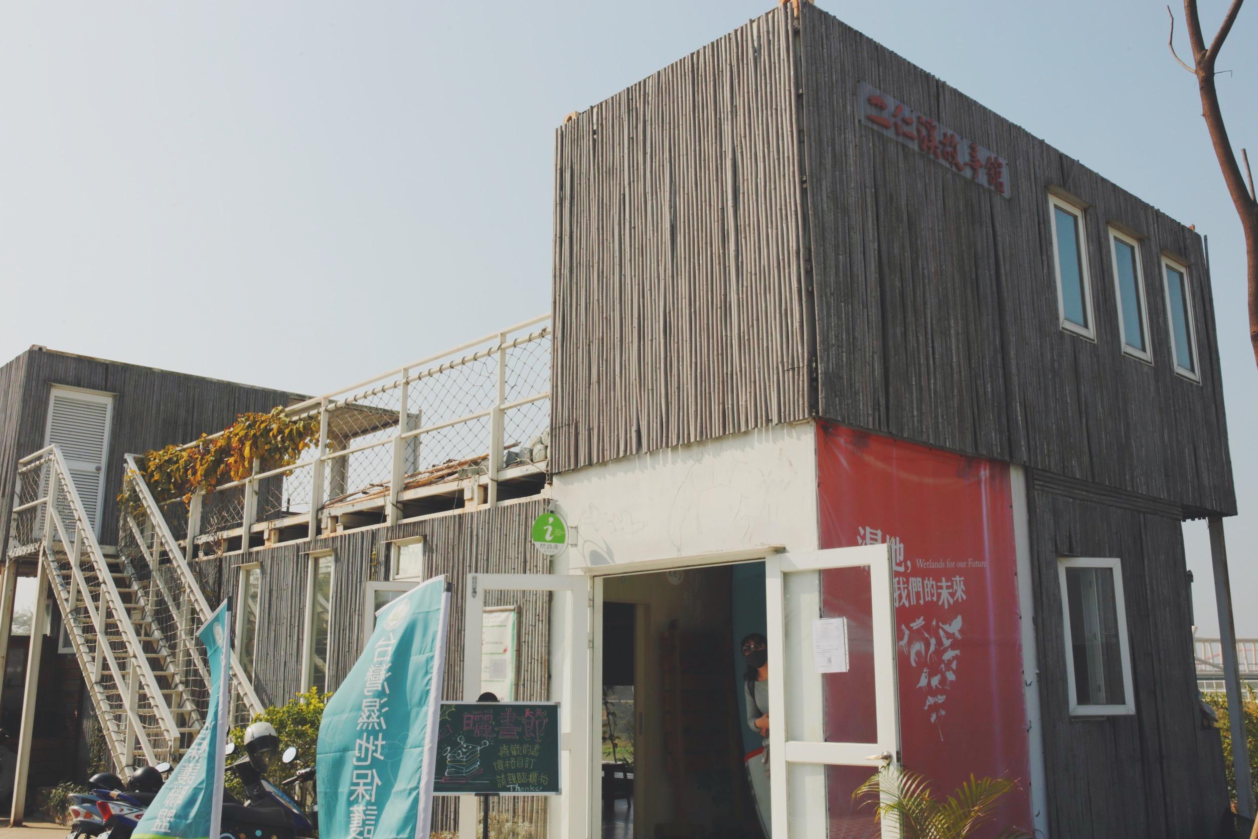 二仁溪流域教育中心